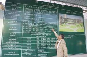 国立台湾大学社會科学院.JPG