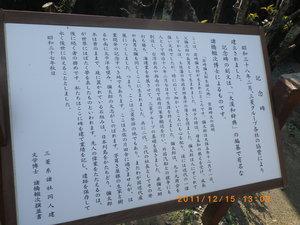 岩崎弥太郎様ご生家(2).JPG