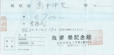 我妻記念館領収書.JPG