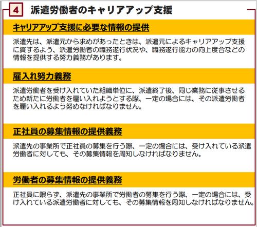 20150924図②.png