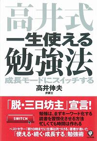 「高井式 一生使える勉強法 成長モードにスイッチする」かんき出版
