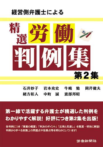 「経営側弁護士による『精選労働判例集』第2集」労働新聞社