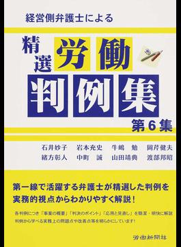 「経営側弁護士による 精選労働判例集 第6集」労働新聞社