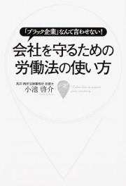 「ブラック企業」なんて言わせない! 会社を守るための労働法の使い方」KADOKAWA/中経出版