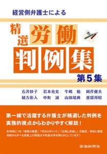 「経営側弁護士による 精選労働判例集 第5集」労働新聞社
