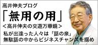 高井伸夫ブログ「無用の用」高井伸夫の交遊万華鏡