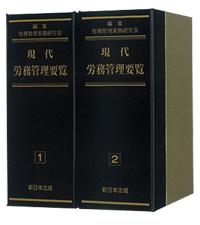 「現代 労務管理要覧」新日本法規出版株式会社