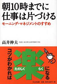 「朝10時までに仕事は片づける モーニングマネジメントのすすめ」かんき出版