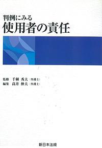「判例にみる 使用者の責任」新日本法規出版(編集)