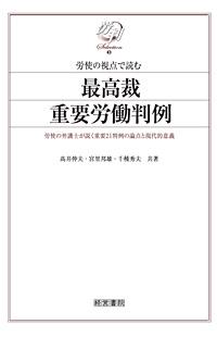 「労使の視点で読む 最高裁重要労働判例」産労総合研究所(共著)