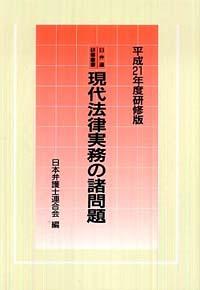 「現代法律実務の諸問題[平成21年度研修版]日弁連研修叢書」第一法規株式会社
