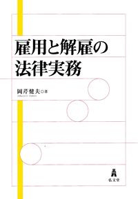 「雇用と解雇の法律実務」弘文堂