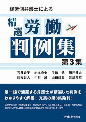 「経営側弁護士による精選労働判例集 第3集」労働新聞社