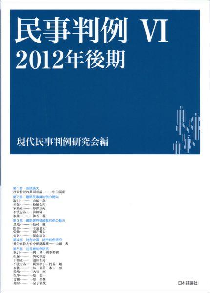 「民事判例Ⅵ 2012年後期」日本評論社