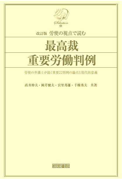 「労判セレクション3 改訂版 労使の視点で読む最高裁重要労働判例」経営書院(産労総合研究所)