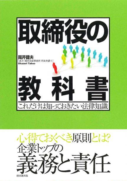 「取締役の教科書 これだけは知っておきたい法律知識」経団連出版
