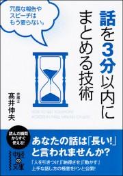 「話を3分以内にまとめる技術」中経出版
