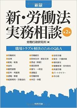 「新版 新・労働法実務相談(第2版)」 労務行政研究所