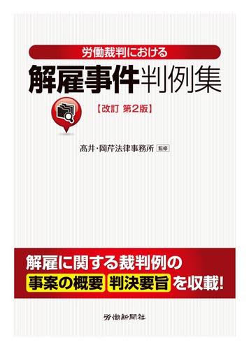 「労働裁判における解雇事件判例集 改訂第2版」労働新聞社