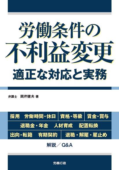 「労働条件の不利益変更 適正な対応と実務」労務行政