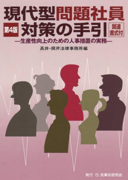「現代型問題社員対策の手引〔第4版〕-生産性向上のための人事措置の実務-」民事法研究会