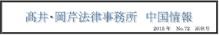 中国情報NO.72(2015年涼秋号)