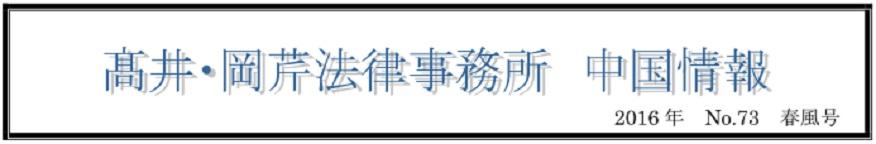 中国情報NO.73(2016年春風号)を発行致しました。