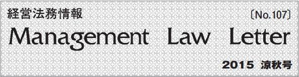 経営法務情報「Management Law Letter 2015年 涼秋号(NO.107)」