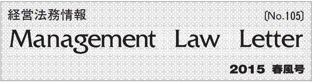 経営法務情報「Management Law Letter 2015年 春風号(NO.105)」