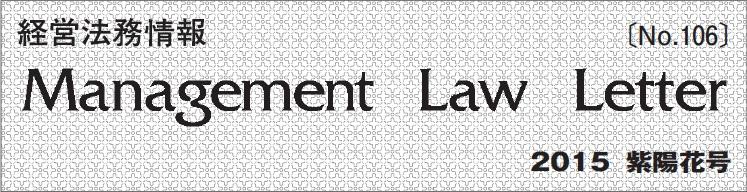 経営法務情報「Management Law Letter 2015年 紫陽花号(NO.106)」