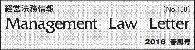経営法務情報「Management Law Letter 2016年 春風号(NO.108)」