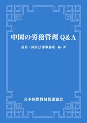 「中国の労務管理Q&A」日本国際貿易促進協会