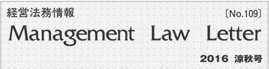 経営法務情報「Management Law Letter 2016年 涼秋号(NO.109)」