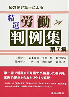 「経営側弁護士による 精選労働判例集 第7集」労働新聞社