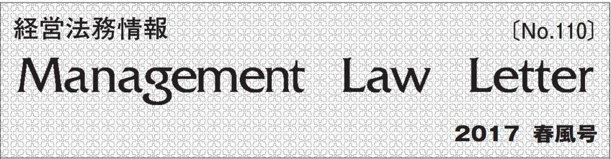 経営法務情報「Management Law Letter 2017年 春風号(NO.110)」