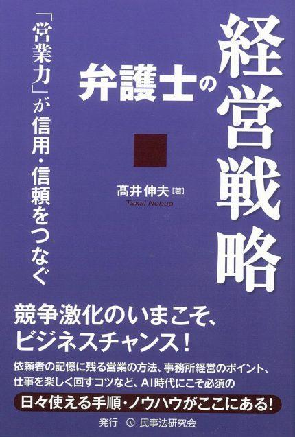 『弁護士の経営戦略』株式会社民事法研究会