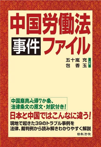 「中国労働法事件ファイル」日本法令 Kindle版