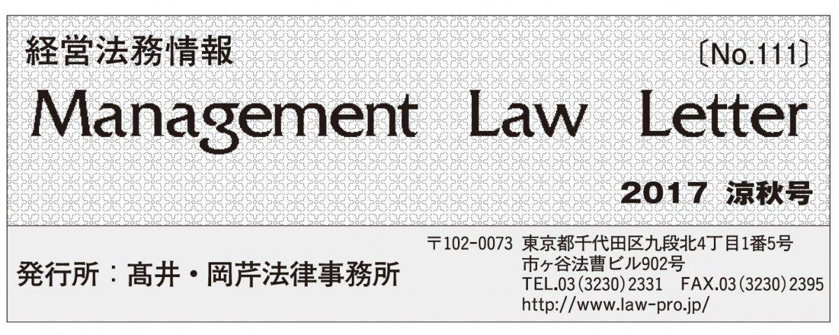 経営法務情報「Management Law Letter 2017年 涼秋号(NO.111)」