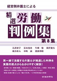 「経営側弁護士による 精選労働判例集 第8集」労働新聞社