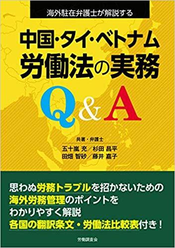 「中国・タイ・ベトナム労働法の実務Q&A」株式会社労働調査会