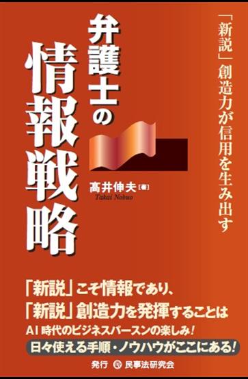 「弁護士の情報戦略」民事法研究会
