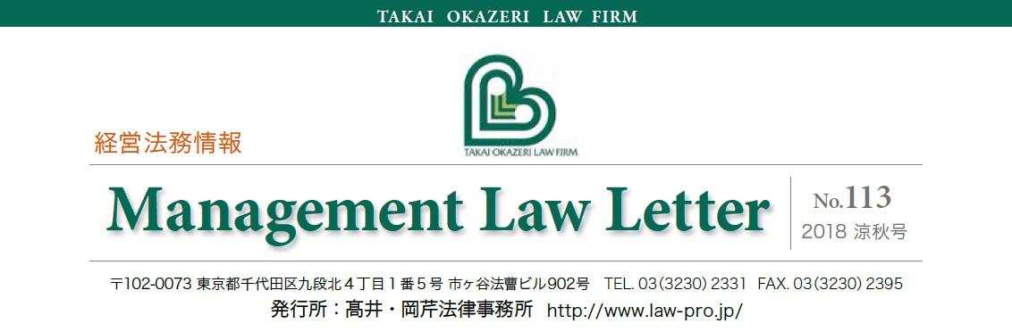 経営法務情報「Management Law Letter 2018年 涼秋号(NO.113)」