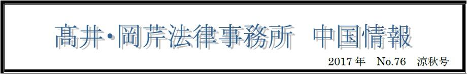中国情報NO.76(2017年涼秋号)