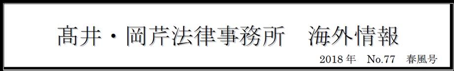 海外情報NO.77(2018年春風号)