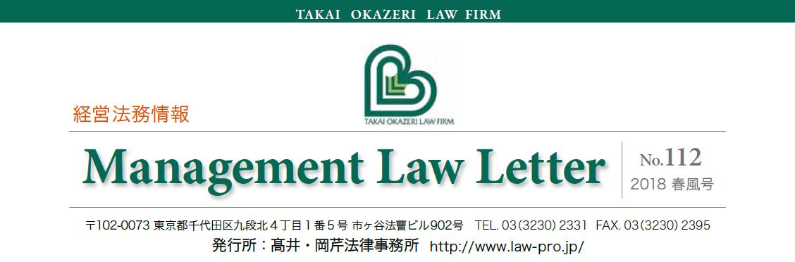 経営法務情報「Management Law Letter 2018年 春風号(NO.112)」