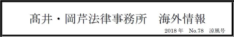 海外情報NO.78(2018年涼秋号)