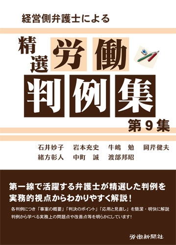 「経営側弁護士による 精選労働判例集 第9集」労働新聞社