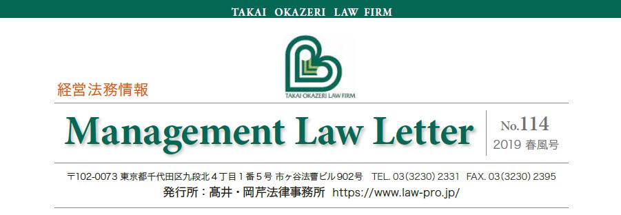 経営法務情報「Management Law Letter 2019年 春風号(NO.114)」