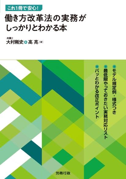 「これ1冊で安心!働き方改革法の実務がしっかりとわかる本」労務行政