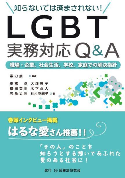 「知らないでは済まされない!LGBT実務対応Q&A─職場・企業、社会生活、学校、家庭での解決指針─」民事法研究会